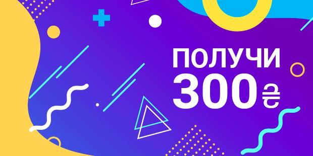 Зарегистрируйтесь и получите 300 бонусных гривен на покупки